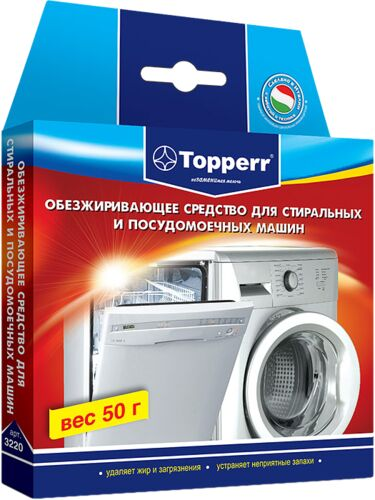 Обезжиривающее средство для стиральных машин и ПММ Topperr 3220